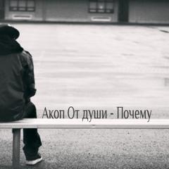 Акоп От Души - Почему