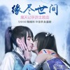 SNH48 Ju Jingyi - 缘尽世间 (Our Destiny In This World)