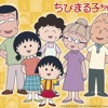 yume ippai chibi maruko chan