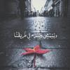 هشام عبد الوهاب - allah you are my only one