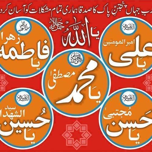 Allah Ek Hai Panjtan Panch Hain - Shadman Raza by Soz'o