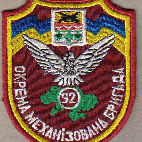 92-га друга (Посвята героїчній 92 ОМБР)