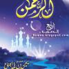 Download نداء الرحمن .. الشيخ يحيى بن فهد الجناع Mp3