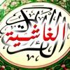 Ust. Yusuf Mansur - Al Ghasyiah
