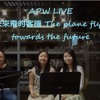 APW Live - 往未来飞的客机The Plane Flying Towards The Future (Originally Sung By Claire Kuo) - Mp4
