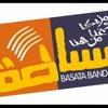 Download Basata Band - Kalb El Set - فرقة بساطة - كلب الست Mp3