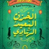 رسايل من السما السابعة الجزء الثاني- محمد إبراهيم-من ديوان الحُزن البعيد الهادي-حلقة -الصحبجية - مع خيري رمضان