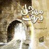 Mohammad Rammal | Ya Hamam Al-Madina | يا حمام المدينة | إصدار مهرجان بيروت | محمد رمال