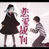 [恋愛裁判]-renai saiban-[teajar]