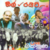All Right - Live At Bakamuna 2014 - Full Show - Mp3