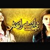 Download Rabba Mere Haal Da Mehram tu Mp3