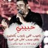 Download كوكتيل حزين لاجمل اغاني عمرودياب تصميم وتجميع عيد حسن Mp3