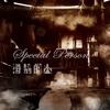 特别的人 Special Person - 方大同 Khalil Fong (Cover)