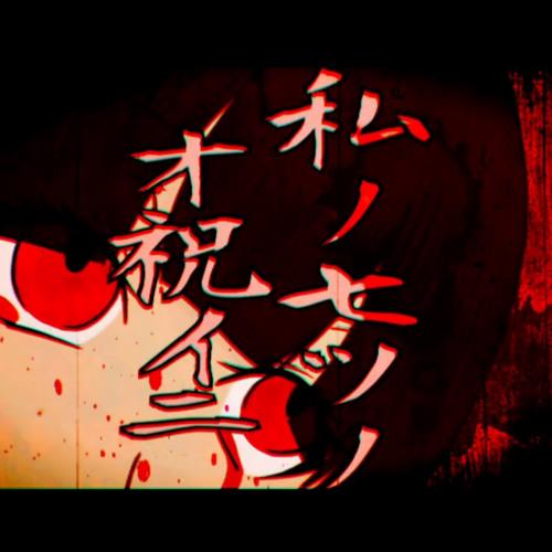 【HatunemMiku&GUMI】私の七つのお祝いに【-MASA Works DESIGN-】