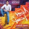 قصة العشاق - حمود الخضر - ألبوم أصير أحسن mp3