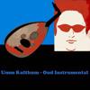 عوّدت عيني - موسيقى عود -Um Kulthum mp3