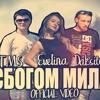 T.M.S & Daksito Ft. Evelina - Сбогом Мила [prod. by S.R.S Beats]