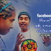 Facebook Weerayo Munu Pothe Mp3