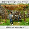 [Solo Cover] 광화문에서 At Gwanghwamun - 규현 (see description box for the alternative download link)