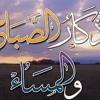 Download اذكار الصباح والمساء رامى محمد Mp3