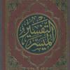 Tafsir 5 menit:  Al Falaq