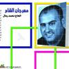 Download Mohammad Rammal   Ya Ter Yalli Tayer   يا طير يللي طاير   إصدار مهرجان الشام   محمد رمال Mp3