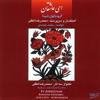 ساز و آواز بیات اصفهان- محمد رضا لطفی- محمد معتمدی- شعر: فروغی بسطامی mp3