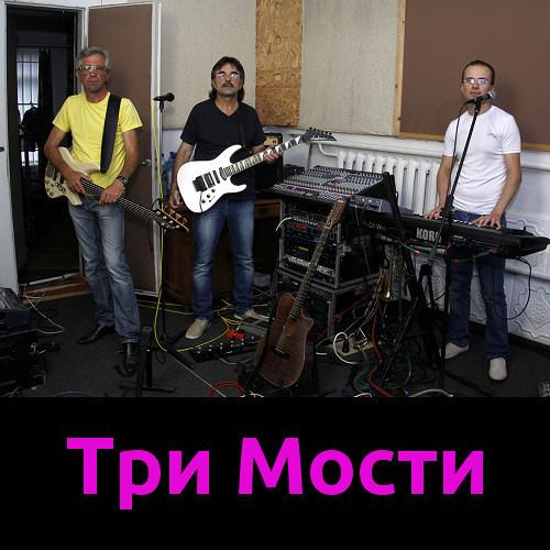 Три мости - популярні (Ukraine)
