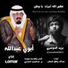 Download يزيد الدوسري | أبوي عبدالله Mp3