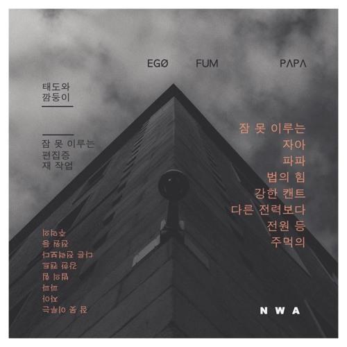 N W A - Hello (EGØ FUM PΛPΛ Sleepless Paranoid Refix)
