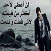 بتاعير أحمد سعد mp3