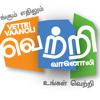 Enga Veetu Pillai - lyricist Thuyavan Part 5
