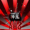 Aw3 - Kamikaze 神風 (Original Mix) [OUT NOW!]