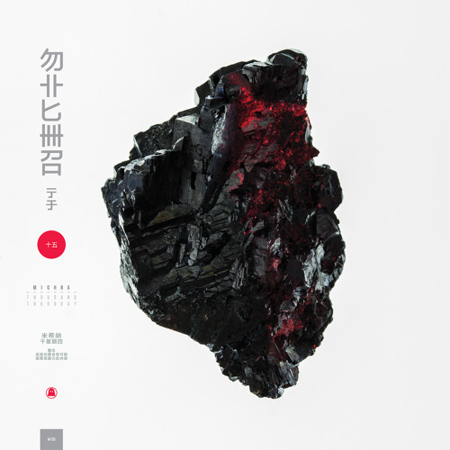 Michna - Time Will Tell