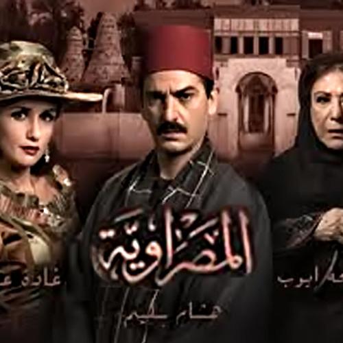 Al Masraweya Series - End Titre  مسلسل المصراوية - تتر النهاية - على الحجار