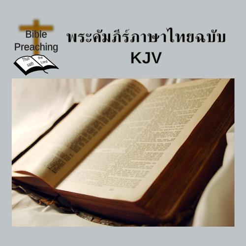 พระคัมภีร์ภาษาไทยฉบับ KJV: มัทธิว - วิวรณ์