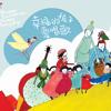 謝欣芷 - 幸福的孩子愛唱歌- 五官 COVER 花 FAFA / Kim Hsieh- Happy Children, Happy Singing- My Face