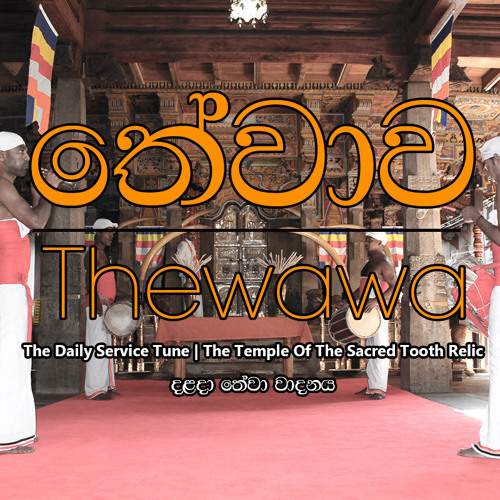 The Daily Service Tune | The Temple Of The Sacred Tooth Relic , දළදා තේවාව