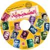 Download مروة جمال الدين - البنات في بلادي Mp3