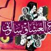 Download عن العشاق سألوني \ سلام الله - أم كلثوم Mp3