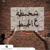 Hamaki - Shakhbata 3al 7eet محمد حماقى - شخبطة عال الحيط