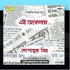 Amar Kache Desh Mane