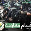 Cihad Terörizm Değildir! - Filistin Marşı | الجهاد مش إرهاب mp3