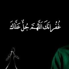 عبد الرحمن رشدي ( غُفْرانَكَ اَللَّهُمَّ جُلٌّ عَلَّاكَ  )