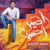 ألبوم أصير أحسن بدون موسيقى - حمود الخضر Humood AlKhuder - Aseer Ahsan Vocals Only