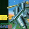 Namachuukei 68 - Game Set (SCC Ver)