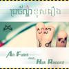 Ah Fulet Feat. Hak Record - ប្រច័ណ្