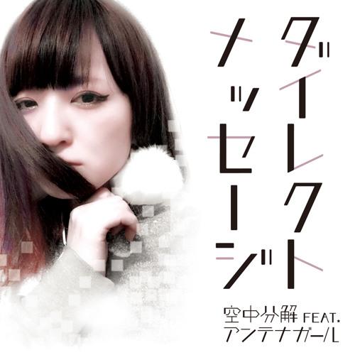空中分解feat.アンテナガール「ダイレクトメッセージ」DEMO TRACK