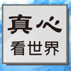20150204-真心看世界~誠助苦難 護生福聚 +導讀佛遺教經(八)