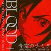 青空のナミダ aozora no namida BLOOD+ PSY-TRANCE REMIX